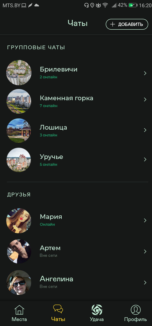 group-chat-ru